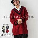 【新色登場】『kOhAKUケーブル編みチルデンニット』【 ニット セーター トップス メンズ ユニセックス ペア ロング丈…