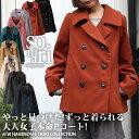 豊富なカラバリ&選べるM〜3Lサイズ展開!『somari本命9colorsデザインPコート』【 Pコート レディース ピーコート ア…