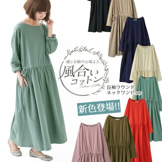 "Abundant color variations development! ""A n'Or texture cotton long dress"" [side ribbon pastel A-line flare texture コットンノアール 100% 100-percent-cotton long dress Lady's long sleeves cotton]"