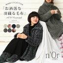 【全品送料無料】11/13 pm12:59迄選べるS〜Lサイズ展開&豊富なカラバリ展開!『n'Orふわもこ羽織る毛布』【 着る毛布…
