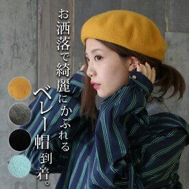 『フェルトデザインベレー帽』【 ベレー帽 レディース 帽子 小物 フェルト生地 シンプル リブ 】【メール便不可】