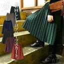 『n'Orクラシカルプリーツスカート』【 スカート レディース ボトムス プリーツ レトロ クラシカル ロング カラバリ …