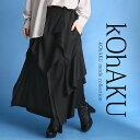 選べるM〜3Lサイズ展開!『kOhAKUモードデザイン変形ロングスカート』[変形 スカート ミモレ丈 レディース ボトムス A…
