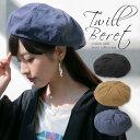『コットンツイルベレー帽』[ベレー帽 レディース 帽子 キャップ ハット ファッション雑貨 小物 ツイル生地 綿100% …