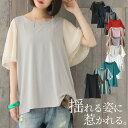 【新色登場】選べるM〜3Lサイズ展開!『n'OrフレアスリーブデザインTシャツ』【 レディース Tシャツ トップス 半袖 フ…