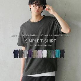 『シンプルデザインTシャツ』[メンズ Tシャツ シンプル カットソー シャツ 半袖 着回し 綿100% コットン100% ラウンドネック シンプル 薄手 無地]※メール便可※【10】