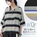 『n'Or変形ストライプ柄シャツ』[シャツ レディース 春夏 トップス 半袖 五分袖 七分袖 襟付きシャツ ストライプ柄 変…