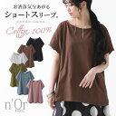 豊富なカラバリ展開!『n'OrショートスリーブコットンTシャツ』[Tシャツ レディース 春夏 トップス カットソー 半袖 …
