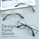 『変形フレーム伊達メガネ』[伊達メガネ レディース ファッション雑貨 眼鏡 度なし デザインフレーム アクセサリー 変…