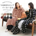 選べるS〜Lサイズ展開&豊富なカラバリ展開!『n'Orフード付き羽織りロング毛布』[着る毛布 レディース メンズ ユニセ…