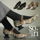 選べる S M L LL 3Lサイズ展開!『somariゴブラン柄パンプス』[パンプス レディース シューズ 靴 ストラップ ヒール 4…