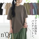 【全品送料無料】選べるM〜5Lサイズ展開!『n'OrLABELバスクコットンTシャツ』[Tシャツ レディース 春夏 ユニセックス…