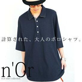 『n'OrLABEL大人のポロシャツ』[メンズ トップス ポロシャツ 7分袖 無地 パイル 配色]【メール便不可】