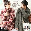【全品送料無料】選べるS〜Lサイズ展開!『n'OrLABELふわもこ羽織る毛布』[着る毛布 レディース 秋冬 ルームウェア 部…