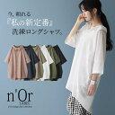 【全品送料無料】『n'OrLABEL洗練デザインロングシャツ』[襟付き シャツ レディース ユニセックス ペア トップス ロン…