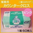 FUJI フジカウンタークロス 厚手 ピンク 60枚入 お得な業務用不織布ふきん