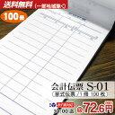 会計伝票 S-01 [S-01] 100冊セット単式伝票12行・1冊100枚 10組×1ケース(10冊×1パック)注文伝票/お会計票/伝票つづ…