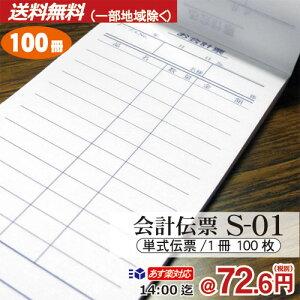 会計伝票 S-01 [S-01] 100冊セット単式伝票12行・1冊100枚 10組×1ケース(10冊×1パック)注文伝票/お会計票/伝票つづり/綴り/シュリンク包装/お買い得/最少ロット販売