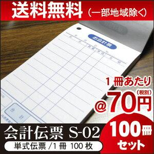 会計伝票 S-02 [S-02] 100冊セット単式ミシン入 単式100枚(ミシン1本) 勘定書付 10冊×10パック(シュリンク包装)お会計票/送料無料/大容量/まとめ買い/ケース販売