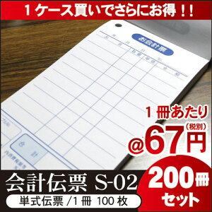 会計伝票 S-02 [S-02] 200冊セット単式ミシン入 単式100枚(ミシン1本) 勘定書付 10冊×20パック(シュリンク包装)お会計票/送料無料/大容量/まとめ買い/ケース販売