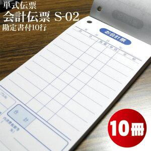 会計伝票 S-02 [S-02] 10冊セット単式ミシン入 単式100枚(ミシン1本) 勘定書付 10組×1ケース(10冊×1パック)お会計票/シュリンク包装/まとめ買い/ケース販売