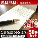 2枚複写式会計伝票 S-20A 50冊セットミシン10本入(1枚目) 50枚組/冊 スリムタイプ10冊×5パック(シュリンク包装)お…