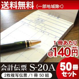 2枚複写式会計伝票 S-20A 50冊セットミシン10本入(1枚目) 50枚組/冊 スリムタイプ10冊×5パック(シュリンク包装)お会計票/まとめ買い/ケース販売/ノ-カーボン