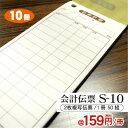 2枚複写式 会計伝票 S-10 10冊セット50枚組/冊 使いやすい万能タイプ10冊×1パック(シュリンク包装)お会計票/まとめ買い/ケース販売/