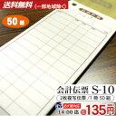 2枚複写式 会計伝票 S-10 50冊セット50枚組/冊 14行 使いやすい万能タイプ10冊×5パック(シュリンク包装)送料無料…
