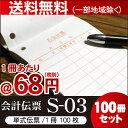 会計伝票 S-03 100冊セット(1冊100枚)単式伝票15行 使いやすい多種対応タイプ 10冊×1パック(シュリンク包装) 送料…