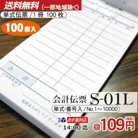 [番号入 単式会計伝票 11行]S-01L (No.1〜10000入) 1ケース / 100冊セット10冊×10パック(クラフト包装) 送料無料『会計伝票』 伝票 お会計票/まとめ買い/ケース販売/ナンバー入/No入り