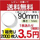 1mm 白無地 丸型 紙コースター1箱/2000枚