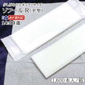 少し厚めの紙おしぼり ソフールR 平型 1600本入/箱不織布おしぼり レギュラーサイズ 業務用 プロ用送料無料/激安/まとめ買い/ケース販売