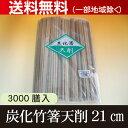 『炭化竹箸天削 8寸(21cm)』 3000膳ケース販売 100膳×30袋 竹割箸 高級箸 割箸 割り箸 割りばし わりばし 割ばし …