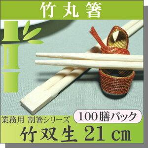 割り箸 竹丸箸 / 竹双生箸A品 8寸(21cm) 100膳/パック 業務用 プロ用 割箸 竹割箸 竹箸