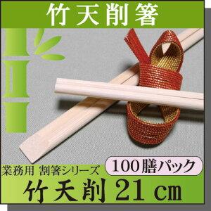 割り箸 竹箸 / 竹天削箸A品 8寸(21cm) 100膳/パック 業務用 プロ用 割箸 竹割箸 竹箸