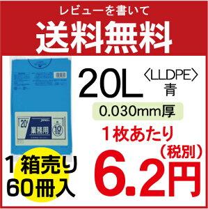 ★メーカー直送品(代引不可)★P-21(20L)青0.030×ヨコ520×タテ600mmジャパックス