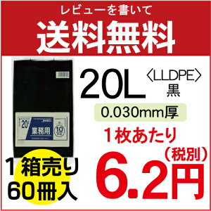 ★メーカー直送品(代引不可)★P-22(20L)黒0.030×ヨコ520×タテ600mmジャパックス