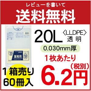 ★メーカー直送品(代引不可)★P-23(20L)透明0.030×ヨコ520×タテ600mmジャパックス