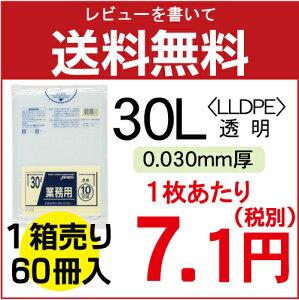 ★メーカー直送品(代引不可)★P-33(30L)透明0.030×ヨコ500×タテ700mmジャパックス