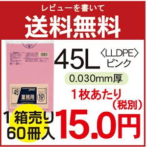 ★メーカー直送品(代引不可)★CCP45(45L)ピンク0.030×ヨコ650×タテ800mmジャパックス