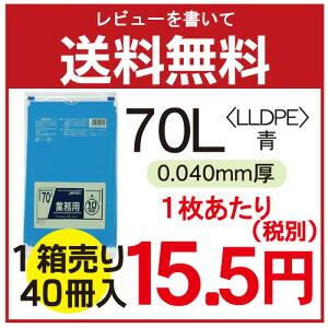 ★メーカー直送品(代引不可)★P-71(70L)青0.040×ヨコ800×タテ900mmジャパックス