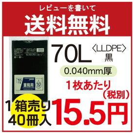 ★メーカー直送品(代引不可)★P-72(70L)黒0.040×ヨコ800×タテ900mmジャパックス