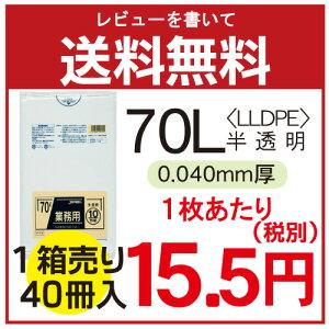 ★メーカー直送品(代引不可)★P-74(70L)半透明0.040×ヨコ800×タテ900mmジャパックス