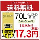 ★メーカー直送品(代引不可)★CY70(70L)黄色0.040×ヨコ800×タテ900mmジャパックス