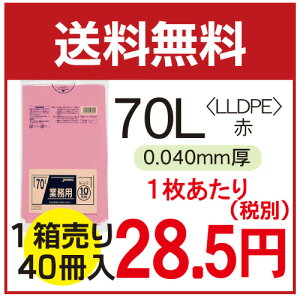 ★メーカー直送品(代引不可)★CCP70(70L)ピンク0.040×ヨコ800×タテ900mmジャパックス