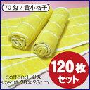 【業務用】70匁 おしぼりタオル黄色 小格子 120枚 スレン染め