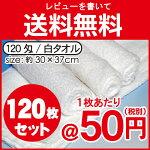 【業務用120匁ホワイト120枚