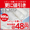 【業務用】高級おしぼり 厚手120匁 白タオル 600枚スレン染 ハンドタオル
