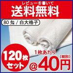 おしぼりタオル80匁白大格子